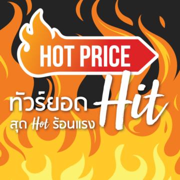 ทัวร์ยอด Hit สุด Hot ร้อนแรง กับโปรไฟไหม้