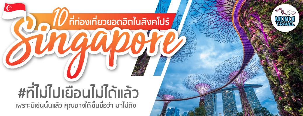 10 ที่เที่ยวขึ้นชื่อของสิงคโปร์ ที่นักท่องเที่ยวต้องไปเยือน เพราะมิเช่นนั้นแล้ว คุณอาจได้ขึ้นชื่อว่า มาไม่ถึงสิงคโปร์