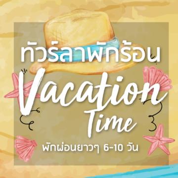 ทัวร์ลาพักร้อน Vacation Time พักผ่อนยาวๆ 6-10 วัน