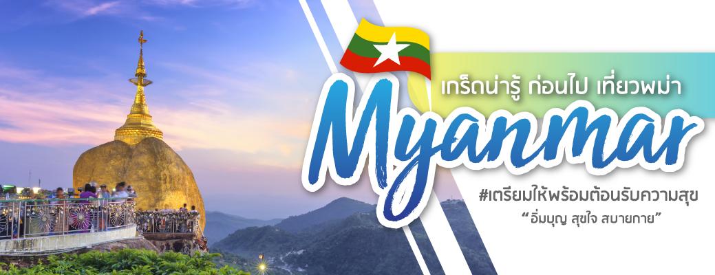 เกร็ดน่ารู้ ก่อนไป เที่ยว Myanmar เตรียมตัวก่อนการเดินทาง มีชัยไปกว่าครึ่ง