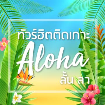 ทัวร์ฮิตติดเกาะ Aloha ลั้นลา พาเพลิน