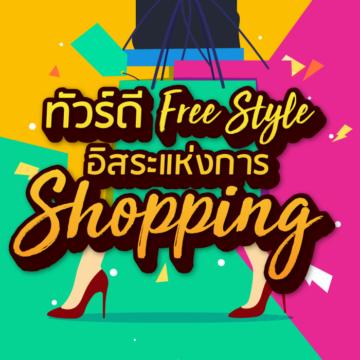 ทัวร์ดี Free Style อิสระแห่งการ Shopping
