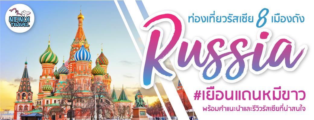 ท่องเที่ยวรัสเซีย 8 เมืองดัง พร้อมคำแนะนำและรีวิวรัสเซียที่น่าสนใจสำหรับการวางแผนไปเยือนแดนหมีขาว ทั้งเที่ยวรัสเซียด้วยตัวเองหรือไปทัวร์