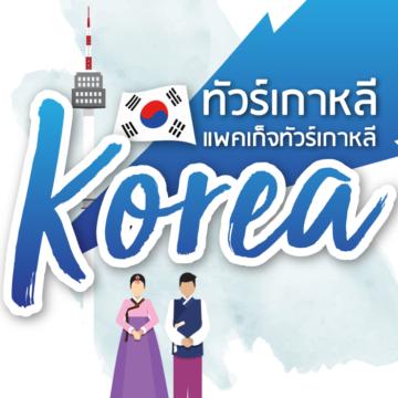ทัวร์เกาหลี / แพคเก็จทัวร์เกาหลี
