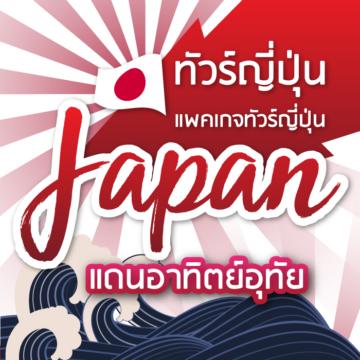 ทัวร์ญี่ปุ่น / แพคเกจทัวร์ญี่ปุ่น