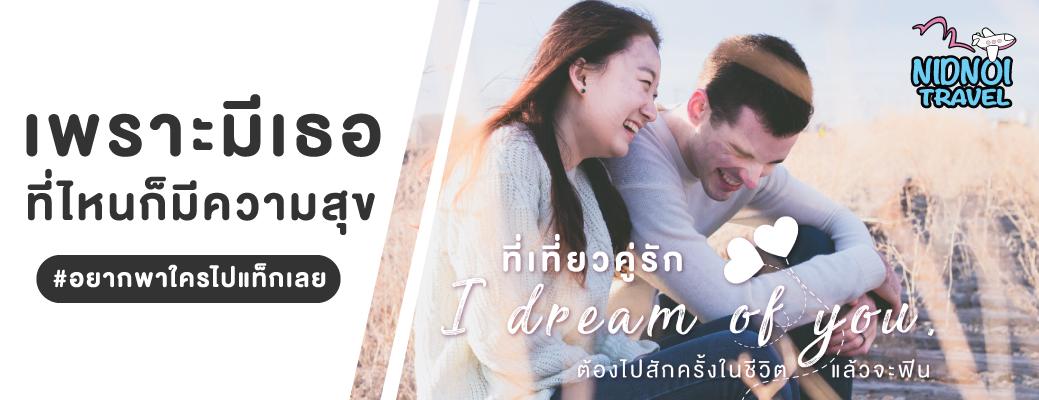 14 ที่เที่ยวที่คู่รักควรไป I dream of you. ต้องไปสักครั้งในชีวิต…เพื่อเธอและฉัน