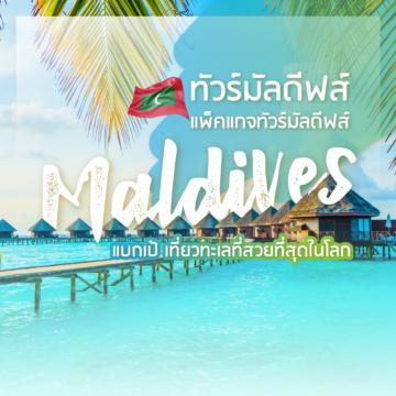 ทัวร์มัลดีฟส์ MALDIVES แบกเป้ เที่ยวทะเลที่สวยที่สุดในโลก