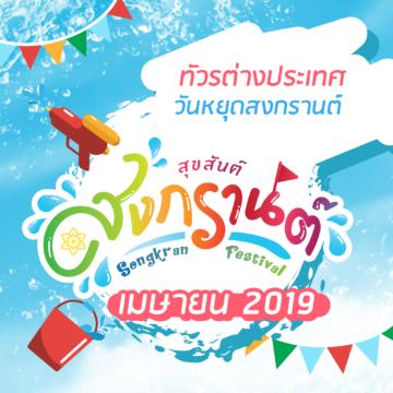 ทัวร์ต่างประเทศ วันหยุดสงกรานต์ SONGKRAN FESTIVAL