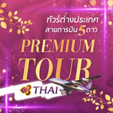 ทัวร์ต่างประเทศ PREMIUM TOUR สายการบิน 5 ดาว