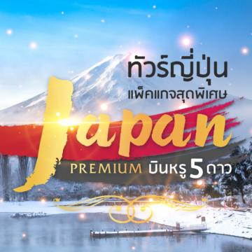 ทัวร์ญี่ปุ่น แพ็คเกจสุดพิเศษ JAPAN PREMIUM บินหรู 5 ดาว