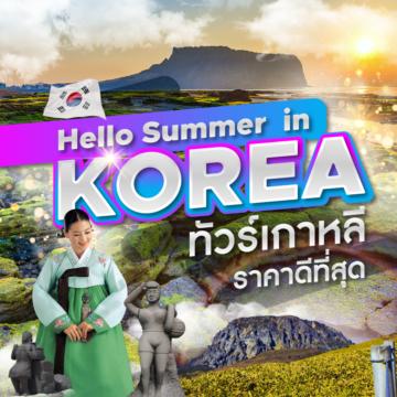 ทัวร์เกาหลี HELLO SUMMER IN KOREA
