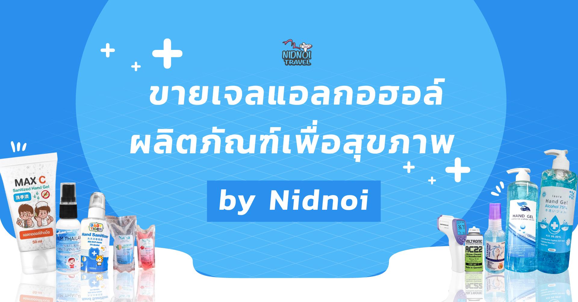 ขายเจลแอลกอฮอล์ ผลิตภัณฑ์เพื่อสุขภาพ by Nidnoi