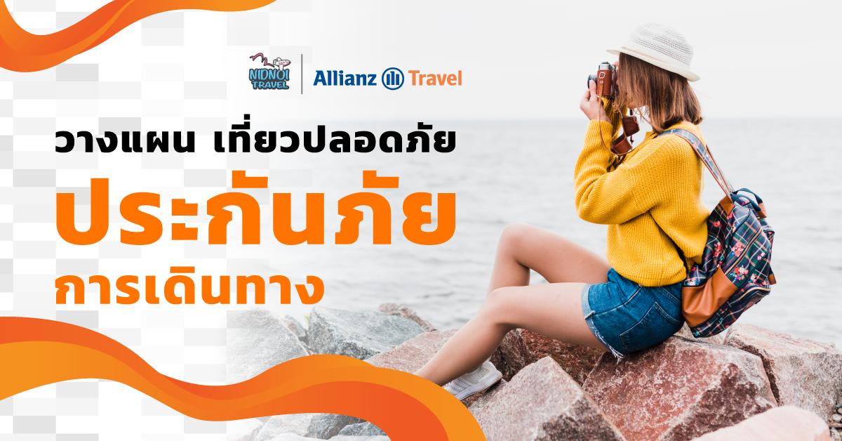 ประกันภัยการเดินทาง Allianz