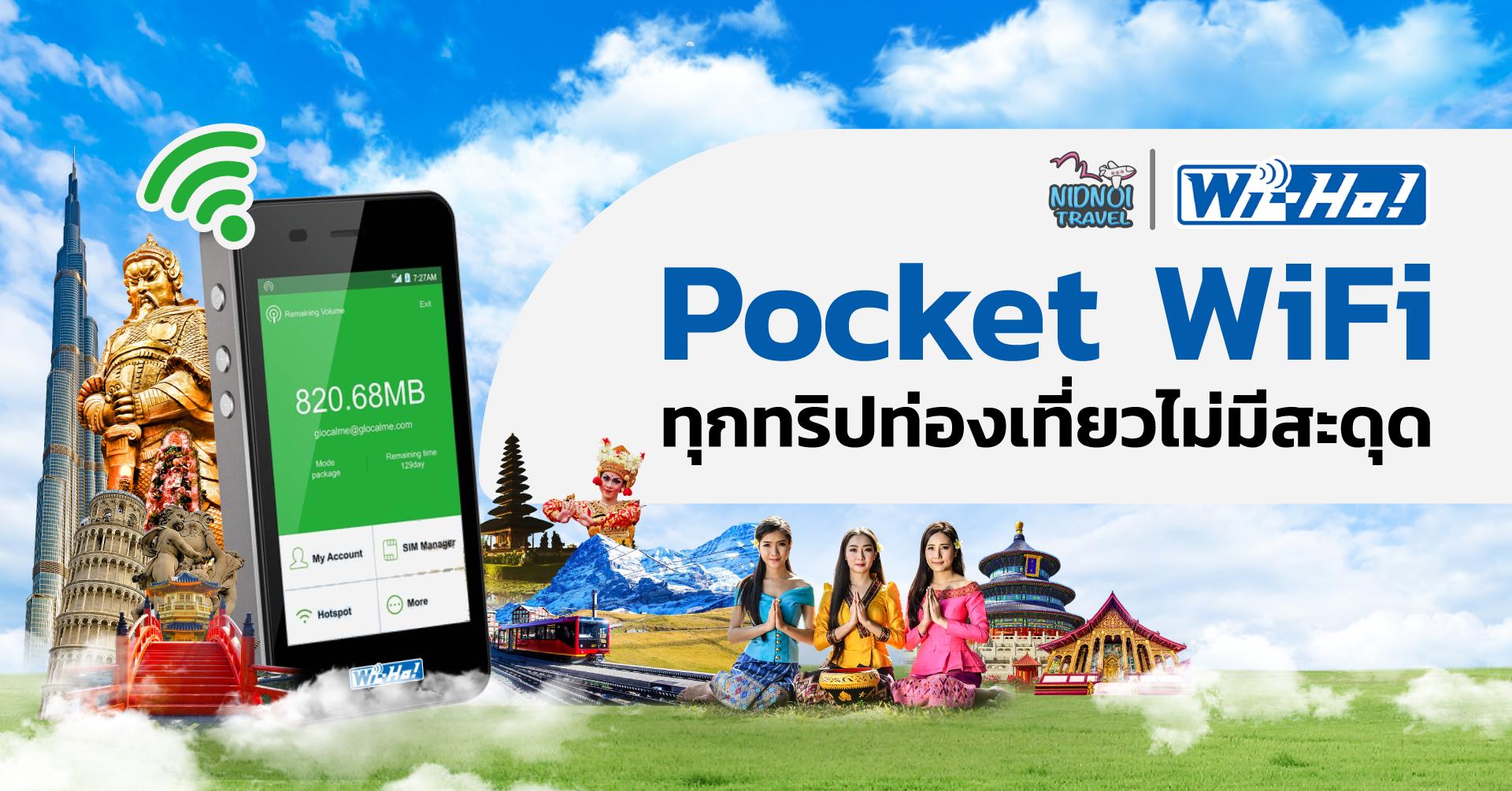 ทุกทริปท่องเที่ยวไม่มีสะดุด ด้วย Pocket WiFi