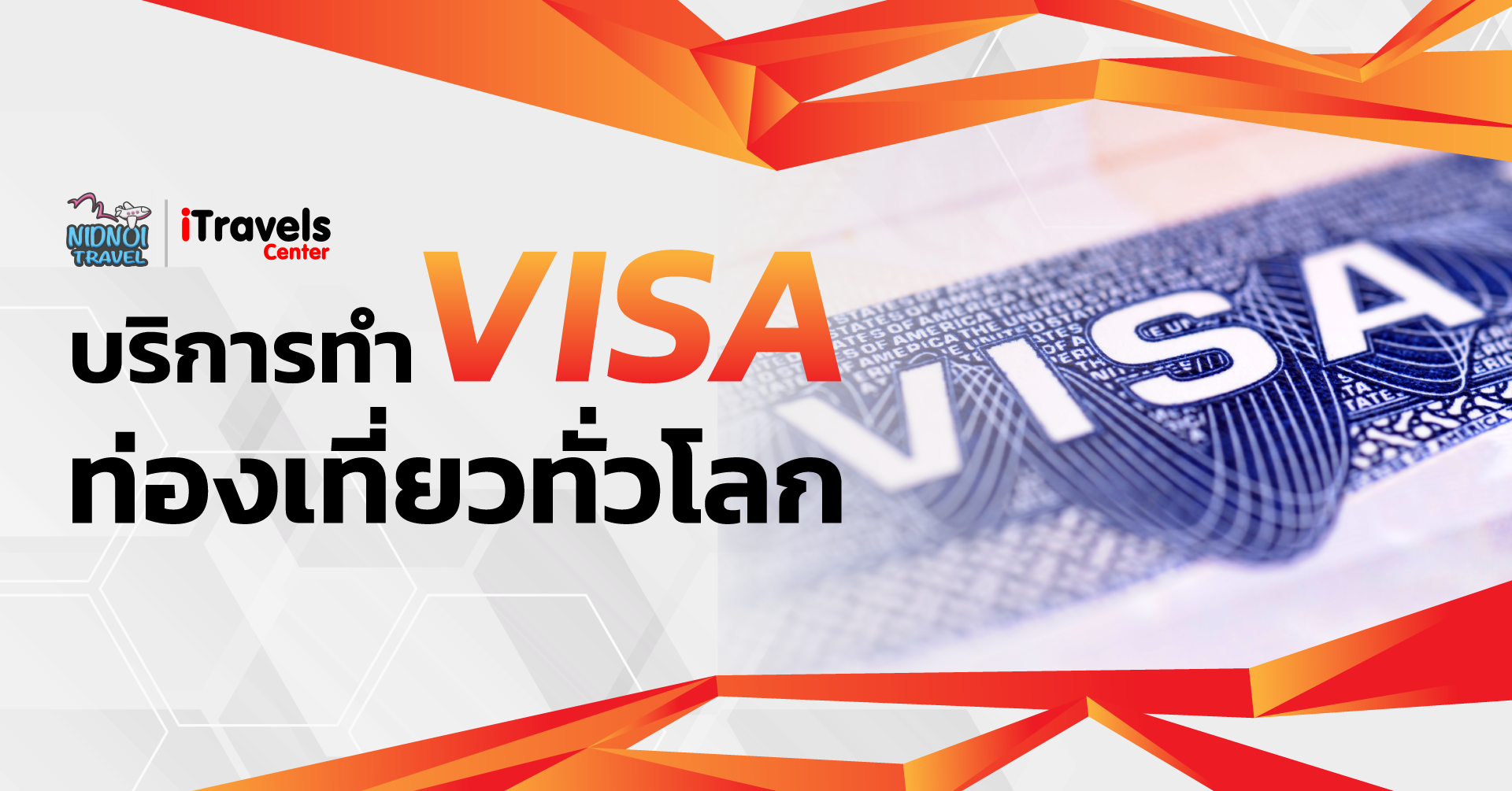 บริการรับทำ VISA ท่องเที่ยวทั่วโลก