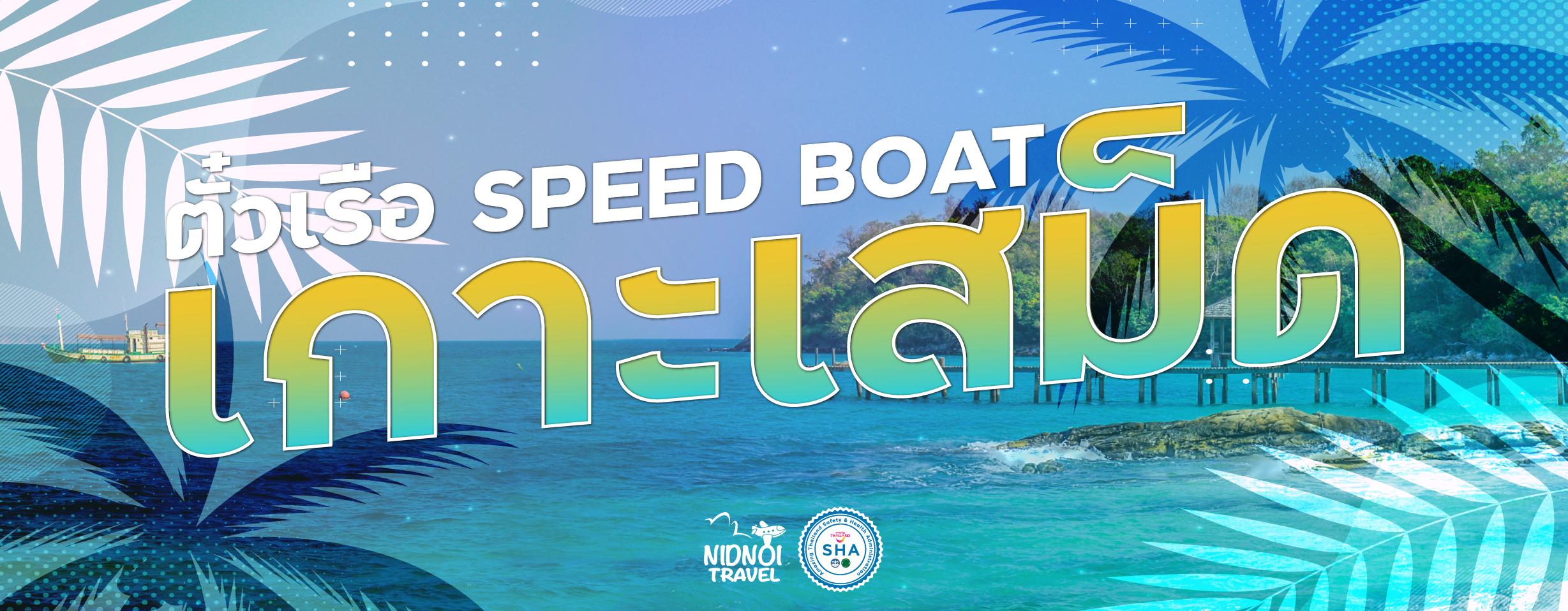 เกาะเสม็ด ตั๋วเรือ Speed Boat ไป-กลับ