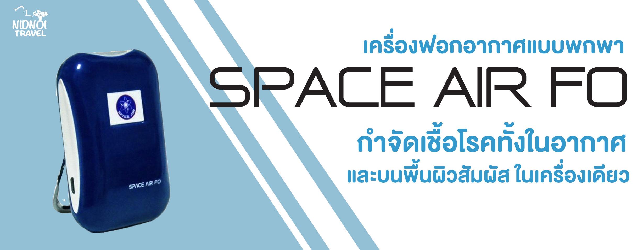 SPACE AIR FO เครื่องฟอกอากาศแบบพกพา สเปซแอร์